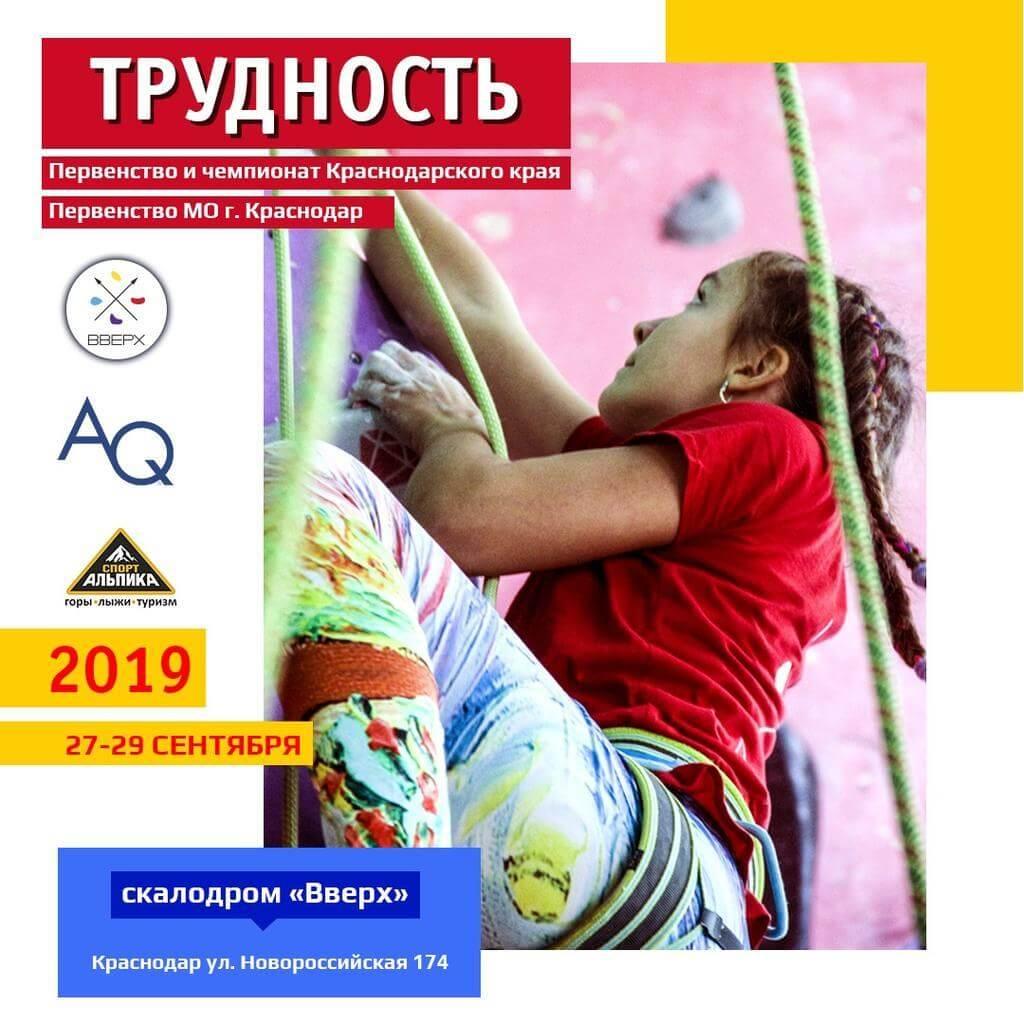 Чемпионат Краснодарского края и Первенство Краснодара 27-29 сентября