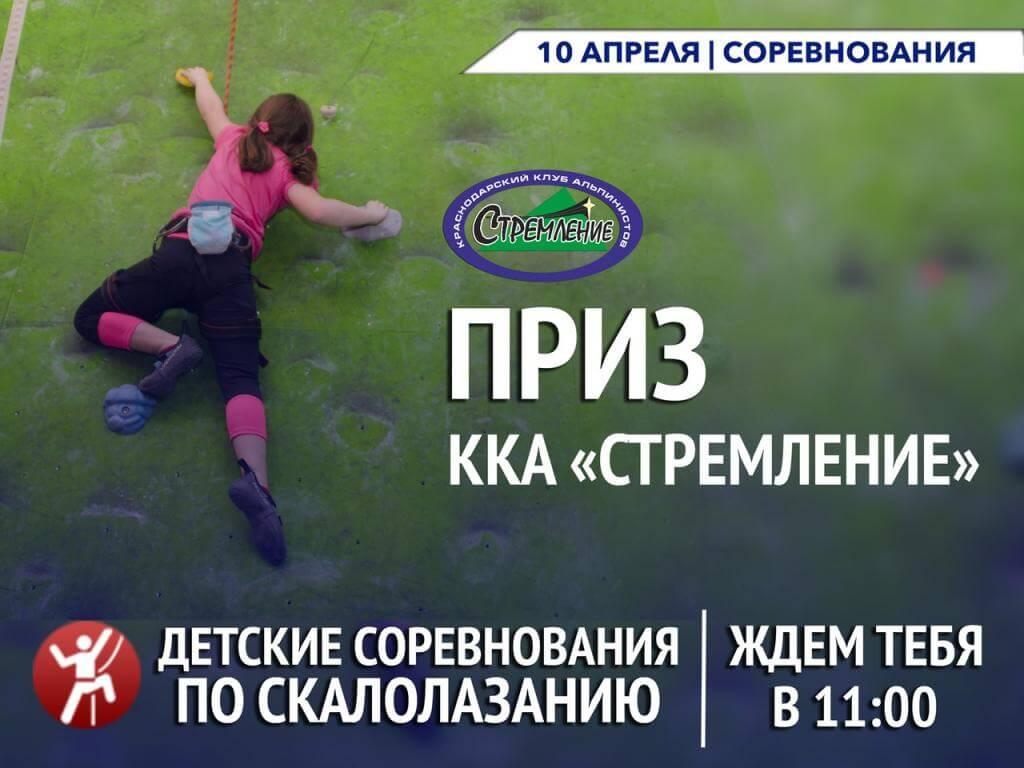 Открытые соревнования по скалолазанию на призы клуба «Стремление»