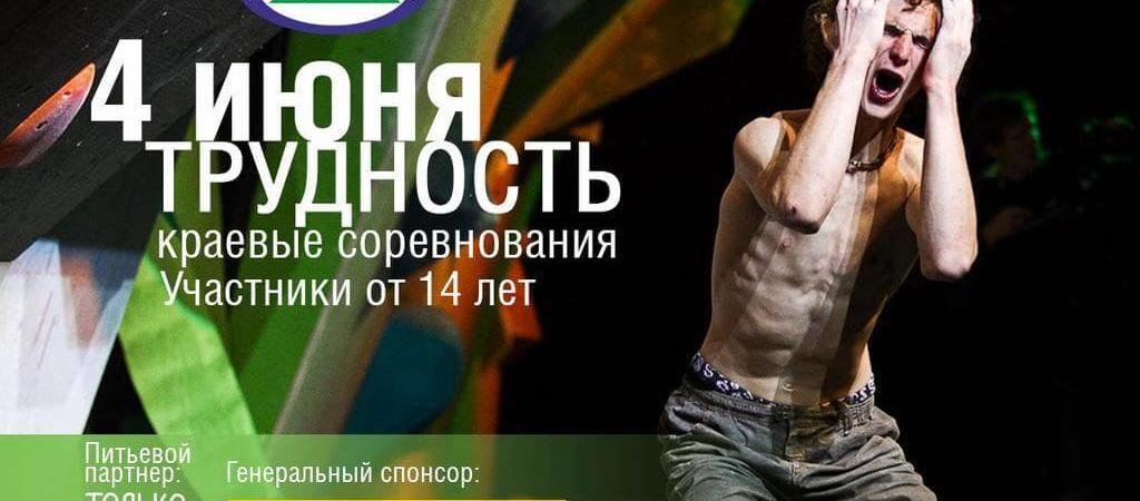 Открытый Чемпионат Краснодарского края  по скалолазанию