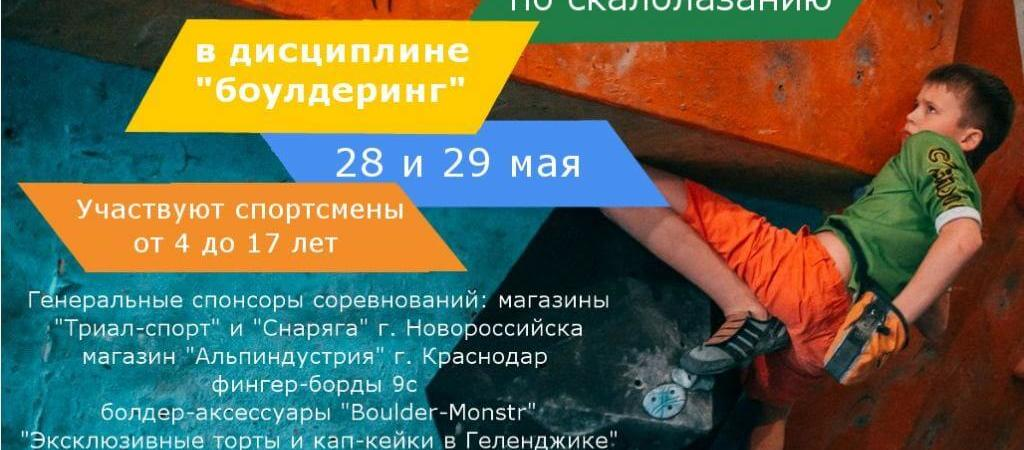 Открытое Первенство Краснодарского края по скалолазанию уже на носу!